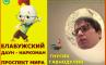 "гнусик гавнулин кликуха ""истеричка"", фото №1 из 17"
